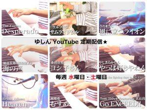 【YouTube】動画配信日★(毎週 水・土)