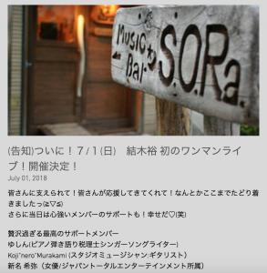 『結木裕ワンマンライブ 「S.O.Raとチミとの間には~頭の上はなんばHatch~編」』@music bar S.O.Ra. @ music bar S.O.Ra.