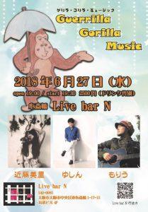 『Guerrilla Gorilla Music (ゲリラゴリラ)』@Live bar N @ Live bar N