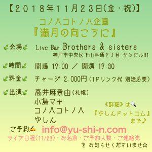コノハコトノハ企画『満月の向こうに』@神戸三宮 Brothers & Sisters @ 神戸三宮 Brothers & Sisters