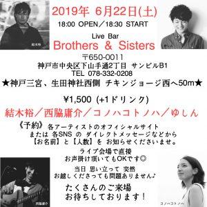 神戸 三宮ライブ @ Live Bar Brothers & Sisters