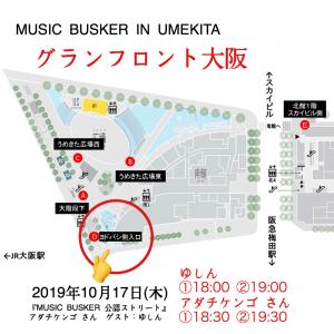 『MUSIC BUSKER 公認ストリート』(アダチケンゴさんのステージ、ゲスト出演) @ グランフロント大阪 うめきた広場